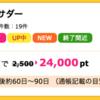 【ハピタス】ネスカフェアンバサダーが24,000pt(24,000円)に大幅アップ!!!