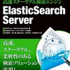 Solr 風 Dynamic Mapping Template を作った。(Elasticsearch 1.3.2)