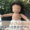 ブログを一新!自然育児ブログを開設しました