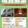 戸塚地区センター及び戸塚公会堂 職員募集のお知らせ