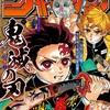 【ネタバレ感想】週刊少年ジャンプ 2019年50号