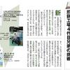 【ブックレビュー】週刊ダイヤモンド2018.7.28
