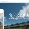【VR×水族館】相性抜群!VRに取り組む水族館 3選