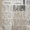リップルとビットコインの新聞記事(2017/5/26 朝日新聞朝刊)