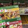 台湾 スーパーで簡単に手に入るおすすめ調味料