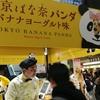 東京ばな菜パンダバナナヨーグルト味が大変なことに!