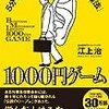 【読書メモ】1000円ゲーム  5分で人生が変わる「伝説の営業法」