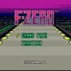 スーファミやろうぜ!F-ZEROほど硬派なレーシングゲームはないであろう!名作レーシングの魅力、そして走りのコツも伝授じゃ(`・ω・´)