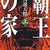 戦国真っ最中の徳川家に仕えつつ、詳細な日記を残した「松平家定」という人物