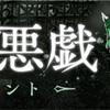 【シノアリス】『妖魂ノ悪戯』攻略情報(2019年1月15日更新)