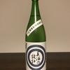 「雪の茅舎 美酒の設計 純米吟醸」