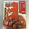 カリー屋カレー辛口(ハウス食品)