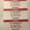 ヒマラヤ(7514)から優待が到着: 3000円分の買い物券