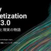 【おすすめスライド】「Unity Monetization SDK 3.0 - 夢と理想と現実の物語」