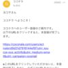 ココナラで500円でこの初心者ブログのアドバイスを貰ってみた