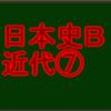 立憲政治の確立 センターと私大日本史B・近代で高得点を取る!