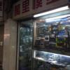 香港旅行2018その11 ~香港で北京ダックを食べる~