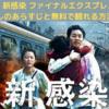 【映画】『新感染 ファイナル・エクスプレス』のネタバレなしのあらすじと無料で観れる方法!