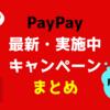 PayPay 最新・実施中キャンペーン まとめ 【随時更新】
