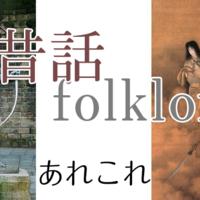 海外の昔話を読んで、英語を勉強しよう