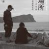 第1127回 追悼 鬼海弘雄さん(1)