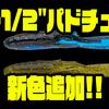 """【ノリーズ】ゴリやエビを捕食するバスにオススメワーム「2-1/2""""パドチュー」に新色追加!"""