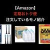 Amazon『定期おトク便で注文しているモノ紹介』(一人暮らし)