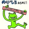 今日のカナエール『のびしろあるある!』