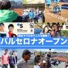 【錦織圭選手と4年連続2ショット】ファン必見!バルセロナオープン