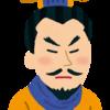 【ドラマ】アマゾンプライムで「三国志 Three Kingdoms」が公開中/三国志ファンならば一見の価値がある歴史長編