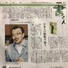 東京新聞:日本人の勤勉さ疑う 『定年入門』 ノンフィクション作家・高橋秀実さん