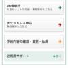 えきねっと(JR東日本)での新幹線・特急のチケットレス予約が便利!