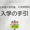 【育児】【PTA】今日は感動した!!~入学説明会にいってきました!~