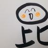 今日の漢字376