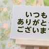 感謝☆★おかげさまで、読者155人になりました!!