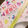 2016.8.3 1部 サマステジャニーズキング Mr.KING/HiHi Jets/Classmate J公演