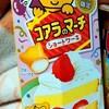 ロッテ コアラのマーチ 「ショートケーキ」、レビュー!!