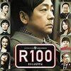 酷評されている映画を観てみる!「R100」(2013)の巻