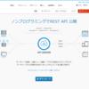 無料の API 自動生成ツールを使って、Excelファイルから REST API を生成してみる:CData API Server