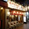 超濃厚鶏白湯ラーメン専門店 鶏ふじ@関内 鶏白湯麺