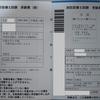 受験票到着【消防設備士甲種1類・乙種7類】
