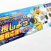 イオン九州×大塚食品 福岡ソフトバンクホークスを応援しよう!終盤戦応援キャンペーン