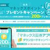 マネックス証券の口座開設&アプリへのログインでもれなく400円相当のポイントプレゼント