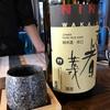 横浜駅『AKATSUKI NO KURA(暁の蔵)』横浜駅前にニューオープンの日本酒バルに潜入!日本酒は1杯290円~。日本酒でオシャレにセンベロできるお店が人気にならないわけがないよね