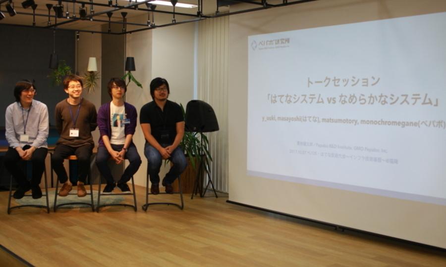 システムビジョンを語り合ったペパボ・はてな技術大会〜インフラ技術基盤@福岡