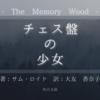 サム・ロイド著《The Memory Wood(邦題:チェス盤の少女)》|「記憶の森」で対峙する脅迫的な幻想は、現実の殻を被った童話