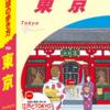『地球の歩き方・東京』で外国人目線で東京を散策しよう!ゲストハウスも載ってます!