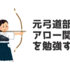 元弓道部、アロー関数を勉強する