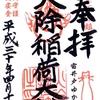 美登利と信如の跡を追って、半日で16の御朱印を得る歩き方:御朱印:千束稲荷神社・吉原神社・三島神社