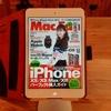 中高年のビジネスマンには「iPad mini 4」が重宝される